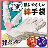 【女性用】肌にやさしいコットン手袋 12枚入り