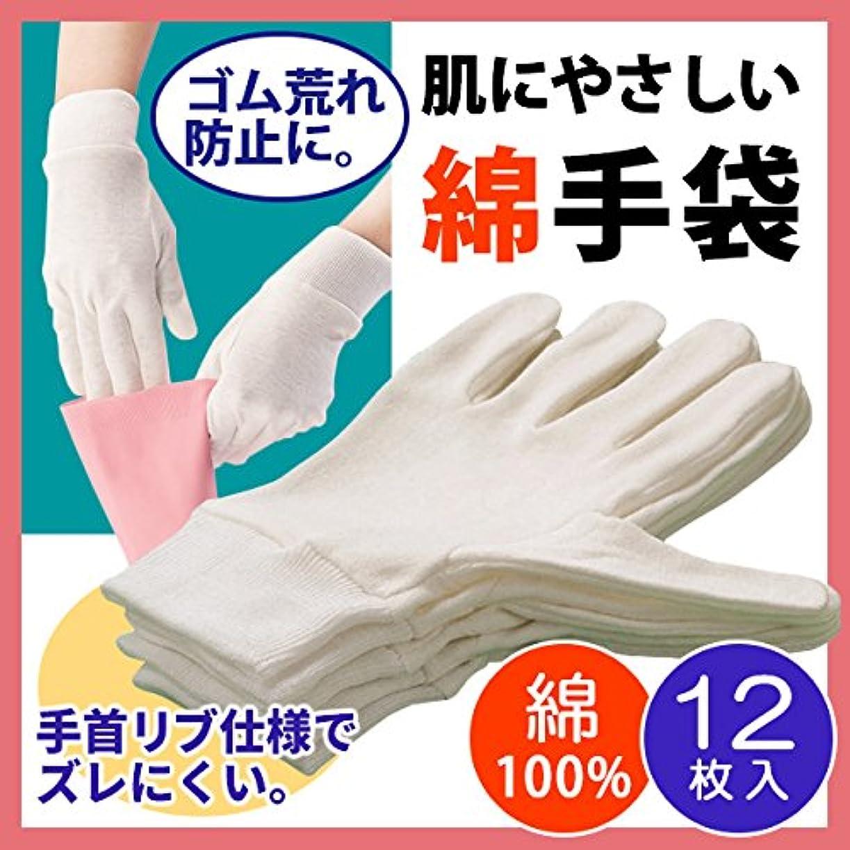 降臨勤勉可動【女性用】肌にやさしいコットン手袋 12枚入り