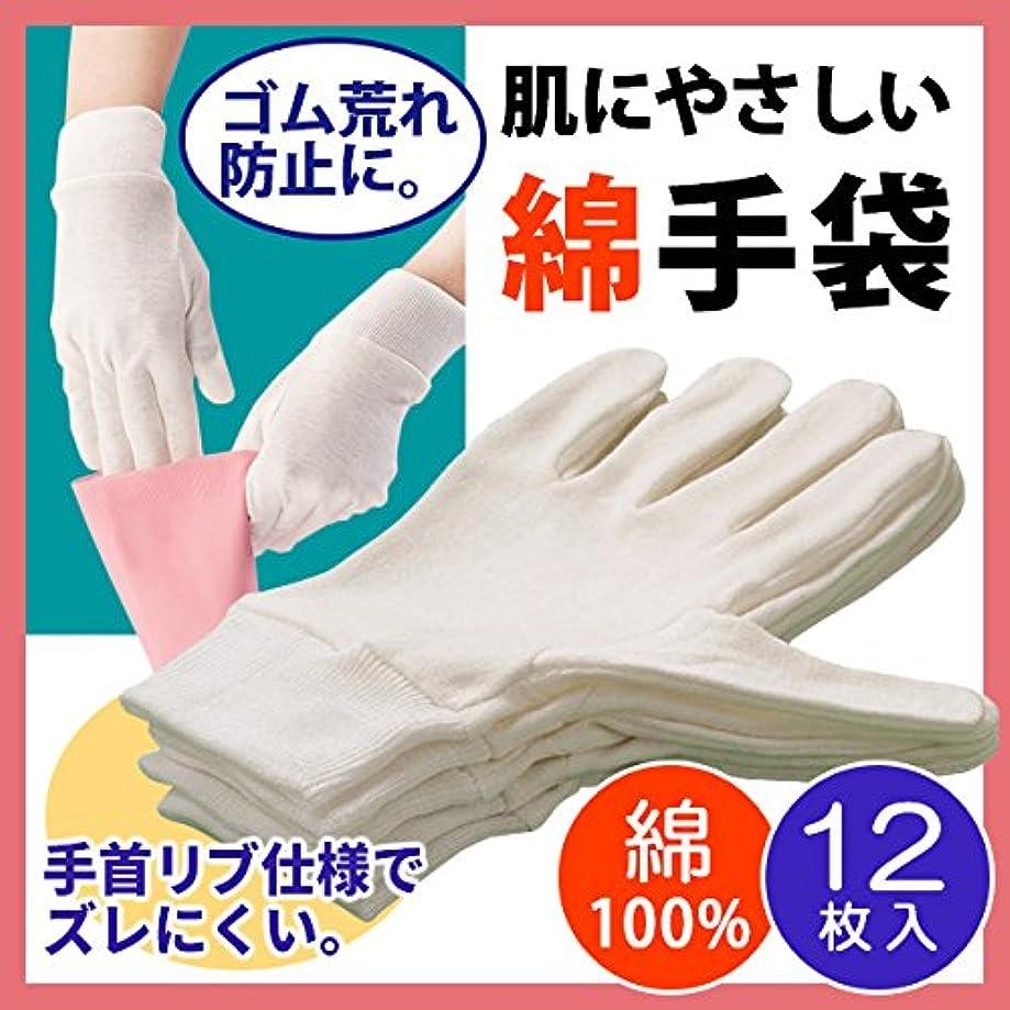 認可火山学タップ【女性用】肌にやさしいコットン手袋 12枚入り