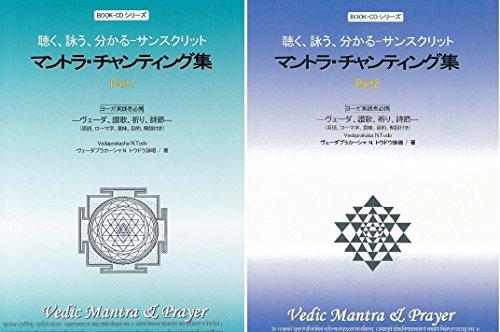 マントラ・チャンティング集セット Part1+2 (62曲・解説書、テキスト付き/サンスクリット語/ヨーガ実践者必携)~Vedic Mantra & Prayer Part1+2