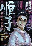 順子 第1巻―銀座女帝伝説 (マンサンコミックス)