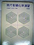 現代有機化学演習 (1972年)