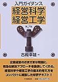 入門ガイダンス 経営科学・経営工学(第2版)