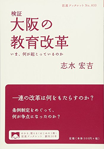 検証 大阪の教育改革――いま、何が起こっているのか (岩波ブックレット)の詳細を見る