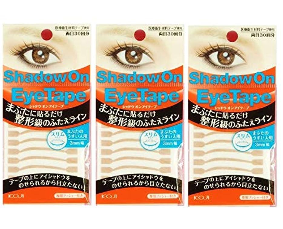 防腐剤読みやすさアーサーコナンドイル【まとめ買い3個セット】シャドウオンアイテープ スリム
