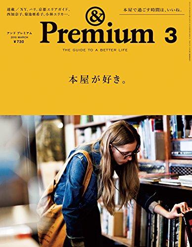 & Premium (アンド プレミアム) 2015年 03月号の詳細を見る