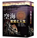 空海 至宝と人生 DVD-BOX[NSDX-16093][DVD]