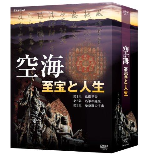 空海 至宝と人生 DVD-BOXの詳細を見る