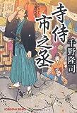 寺侍 市之丞 (光文社文庫 ち 3-1 光文社時代小説文庫)