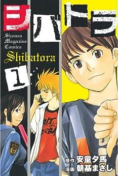 [安童夕馬, 朝基まさし]のシバトラ(1) (週刊少年マガジンコミックス)