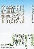日本の童話名作選 昭和篇 (講談社文芸文庫)