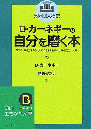 D・カーネギーの自分を磨く本―5分間人物伝 (知的生きかた文庫)の詳細を見る
