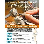 フィギュアの教科書 原型入門編 (How to build GARAGE KIT vol.01)