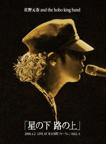 佐野元春 AND THE HOBO KING BAND TOUR 2006「星の下 路の上」【初回限定盤】 [DVD]