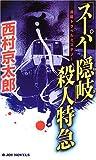 「スーパー隠岐」殺人特急 (ジョイ・ノベルス)