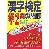 書き込み式 漢字検定準2級試験問題集