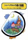 ハウフ童話全集 シュペッサルトの森の宿屋 (偕成社文庫3060)