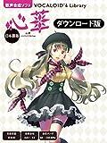 VOCALOID4 Library 心華日本語版|ダウンロード版