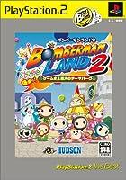 ボンバーマンランド2 PlayStation 2 the Best