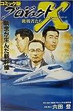 コミック版 プロジェクトX挑戦者たち―執念が生んだ新幹線 老友90歳・戦闘機が姿を変えた