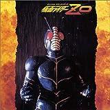 〈ANIMEX1200 Special〉(1)仮面ライダーZO オリジナル・サウンドトラック