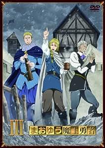 まおゆう魔王勇者 (3) [DVD]