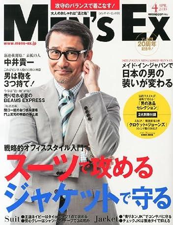 Men's EX(メンズ・イーエックス) 2013年4月号