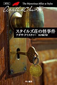 スタイルズ荘の怪事件 ポアロシリーズ (クリスティー文庫)
