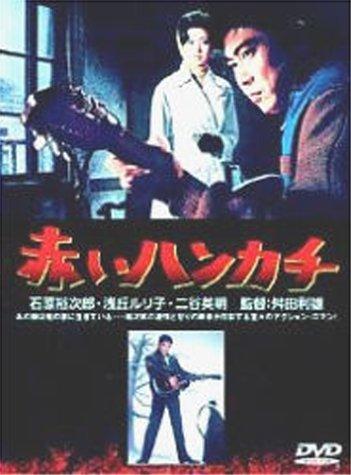赤いハンカチ [DVD]