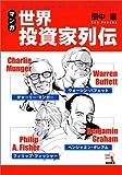 マンガ 世界投資家列伝―バフェット、マンガー、グレアム、フィッシャー (ウィザードコミックス)
