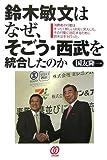 鈴木敏文はなぜ、そごう・西武を統合したのか—消費者の行動はまったく新しい次元に突入した。その行動に対応するために鈴木は手を打った。