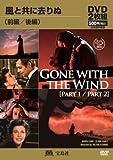 風と共に去りぬ(前編)/風と共に去りぬ(後編) [宝島シネマパラダイス・2枚組] (<DVD>)