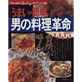 男の料理革命―うまい・簡単 (主婦の友生活シリーズ―がんばれDarlingパパシリーズ)