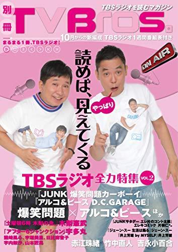 別冊TV Bros. TBSラジオ全力特集 VOL.2 (T...
