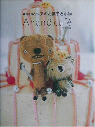 Anan¨oベアのお菓子と小物 (くもりのちはれBOOKS)