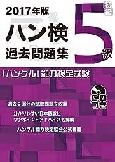 2017年版 ハングル能力検定試験 過去問題集 5級 (「ハングル」能力検定試験(CD付))