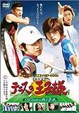 テニスの王子様 180日間の熱き青春 [DVD]
