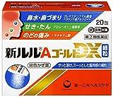 【指定第2類医薬品】新ルルAゴールドDX細粒 20包 ※セルフメディケーション税制対象商品