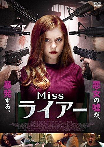 Missライアー [DVD]