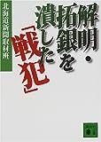 解明・拓銀を潰した「戦犯」 (講談社文庫)