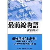 最前線物語 (最強将棋21)