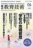総合教育技術 2020年 06 月号 [雑誌]