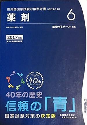 薬剤師国家試験対策参考書 青本〔改訂第6版〕 薬剤6 2017年版