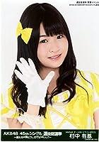 【村中有基】 公式生写真 AKB48 45thシングル 選抜総選挙 ランダム グリーンVer.