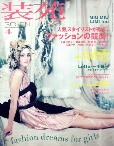 装苑 2009年 04月号 [雑誌]の詳細を見る