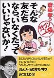 そんな友だちなら、いなくたっていいじゃないか!齋藤孝の「ガツンと一発」シリーズ 第(3)巻