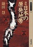 日本の原発地帯 (同時代ライブラリー (286))