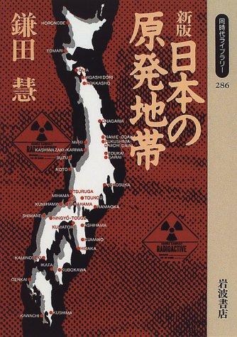 日本の原発地帯 (同時代ライブラリー (286))の詳細を見る