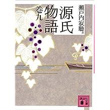 源氏物語 巻九 (講談社文庫)