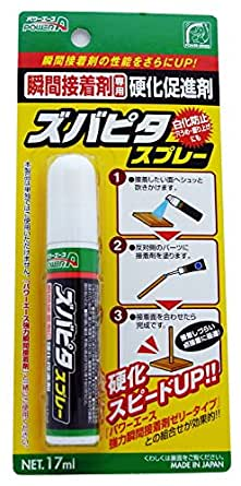 アルテコ パワーエース 硬化促進剤ズバピタスプレー Z01 17ml